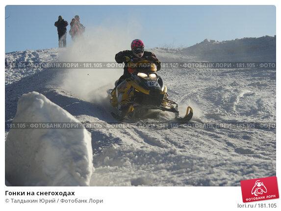 Купить «Гонки на снегоходах», фото № 181105, снято 20 января 2008 г. (c) Талдыкин Юрий / Фотобанк Лори