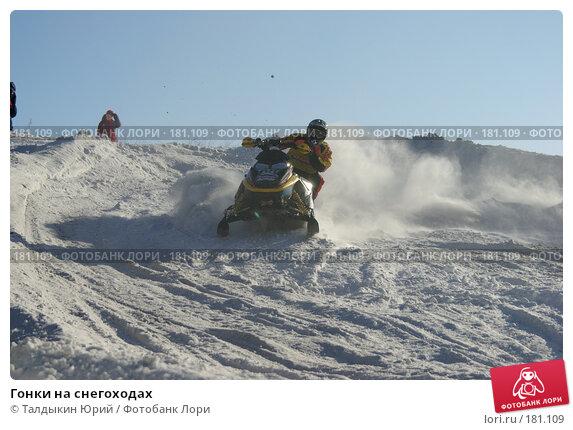 Гонки на снегоходах, фото № 181109, снято 20 января 2008 г. (c) Талдыкин Юрий / Фотобанк Лори