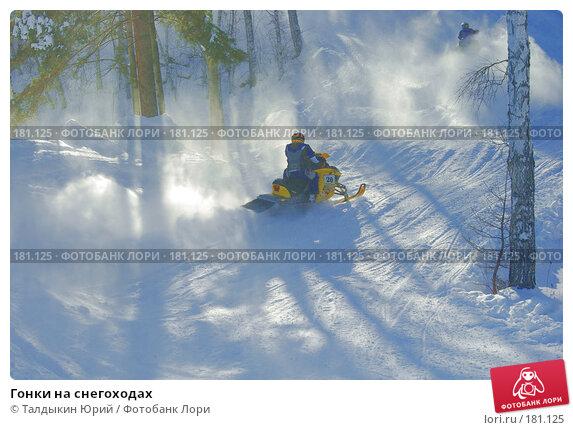Гонки на снегоходах, фото № 181125, снято 20 января 2008 г. (c) Талдыкин Юрий / Фотобанк Лори