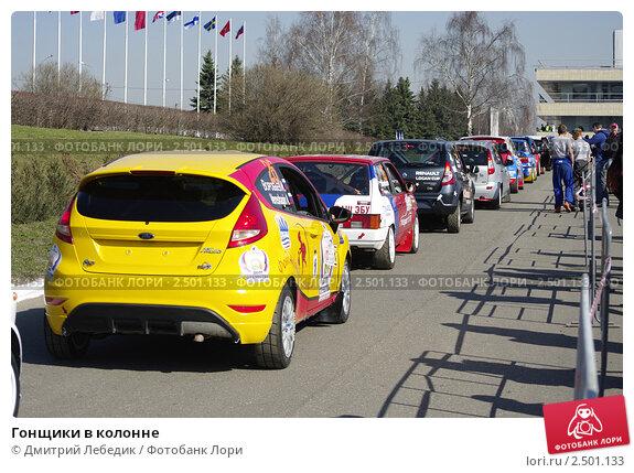 Гонщики в колонне (2011 год). Редакционное фото, фотограф Дмитрий Лебедик / Фотобанк Лори