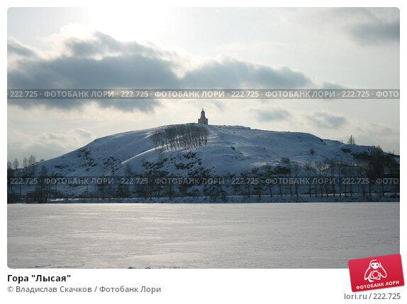 """Гора """"Лысая"""", фото № 222725, снято 15 февраля 2008 г. (c) Владислав Скачков / Фотобанк Лори"""