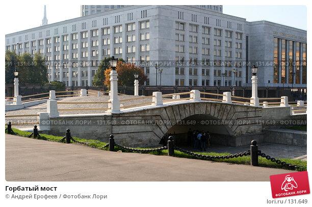 Горбатый мост, фото № 131649, снято 30 сентября 2005 г. (c) Андрей Ерофеев / Фотобанк Лори