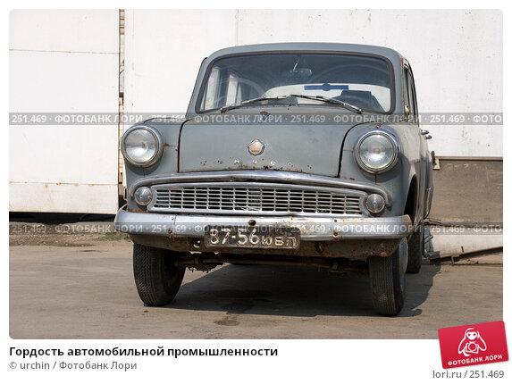 Гордость автомобильной промышленности, фото № 251469, снято 12 апреля 2008 г. (c) urchin / Фотобанк Лори