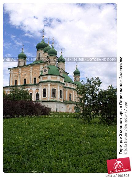 Горицкий монастырь в Переславле-Залесском, фото № 196505, снято 30 июня 2007 г. (c) Julia Nelson / Фотобанк Лори