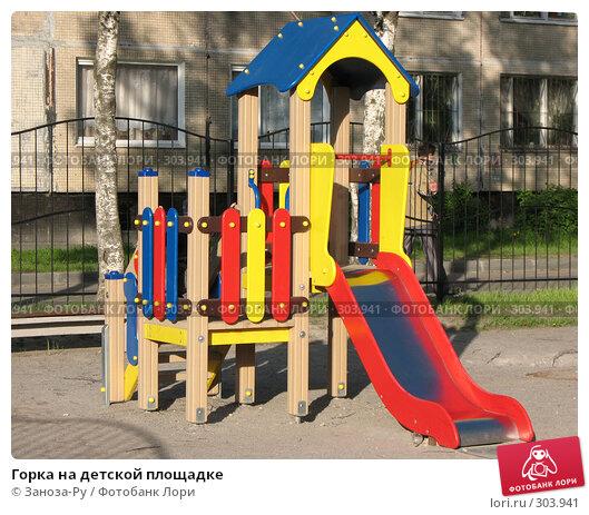 Горка на детской площадке, фото № 303941, снято 24 мая 2008 г. (c) Заноза-Ру / Фотобанк Лори