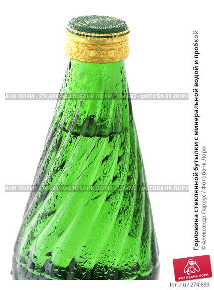 Горловина стеклянной бутылки с минеральной водой и пробкой, фото № 274693, снято 6 мая 2008 г. (c) Александр Паррус / Фотобанк Лори