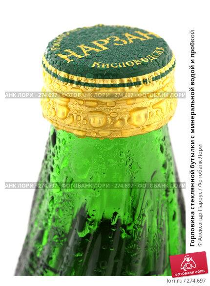 Горловина стеклянной бутылки с минеральной водой и пробкой, фото № 274697, снято 6 мая 2008 г. (c) Александр Паррус / Фотобанк Лори