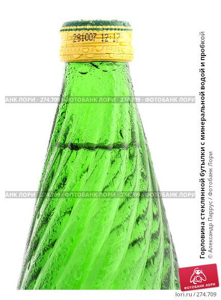 Купить «Горловина стеклянной бутылки с минеральной водой и пробкой», фото № 274709, снято 6 мая 2008 г. (c) Александр Паррус / Фотобанк Лори