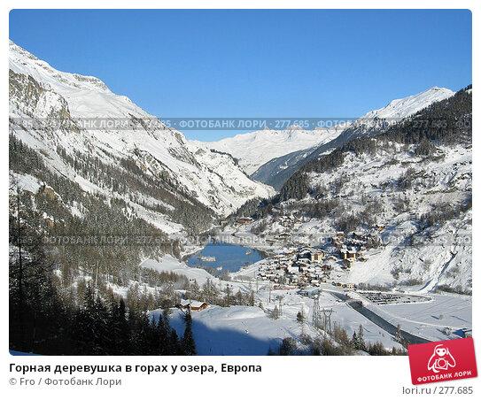 Горная деревушка в горах у озера, Европа, фото № 277685, снято 10 января 2003 г. (c) Fro / Фотобанк Лори