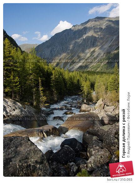 Купить «Горная долина с рекой», фото № 310093, снято 22 апреля 2018 г. (c) Андрей Пашкевич / Фотобанк Лори