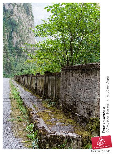Горная дорога, фото № 12541, снято 29 августа 2006 г. (c) Лисовская Наталья / Фотобанк Лори