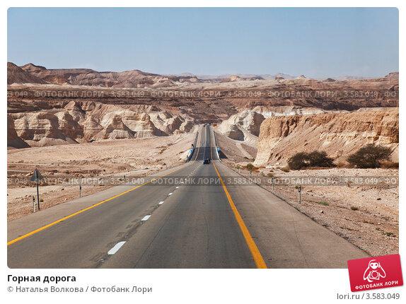 Купить «Горная дорога», фото № 3583049, снято 19 апреля 2012 г. (c) Наталья Волкова / Фотобанк Лори