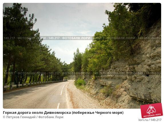 Горная дорога около Дивноморска (побережье Черного моря), фото № 149217, снято 8 августа 2007 г. (c) Петухов Геннадий / Фотобанк Лори