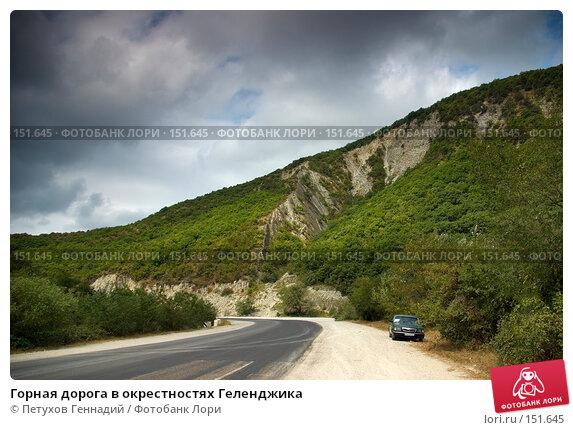 Горная дорога в окрестностях Геленджика, фото № 151645, снято 8 августа 2007 г. (c) Петухов Геннадий / Фотобанк Лори