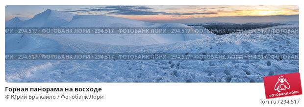 Купить «Горная панорама на восходе», фото № 294517, снято 21 ноября 2017 г. (c) Юрий Брыкайло / Фотобанк Лори