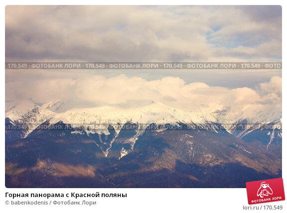 Горная панорама с Красной поляны, фото № 170549, снято 3 января 2006 г. (c) Бабенко Денис Юрьевич / Фотобанк Лори