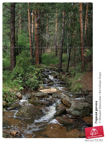Горная речка, фото № 73157, снято 29 июля 2007 г. (c) Михаил Николаев / Фотобанк Лори