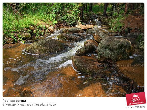 Горная речка, фото № 91889, снято 29 июля 2007 г. (c) Михаил Николаев / Фотобанк Лори