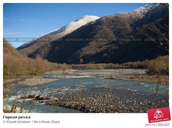 Горная речка, фото № 200637, снято 3 декабря 2007 г. (c) Юрий Шпинат / Фотобанк Лори