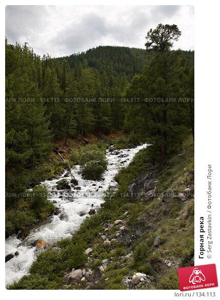 Горная река, фото № 134113, снято 1 июля 2006 г. (c) Serg Zastavkin / Фотобанк Лори