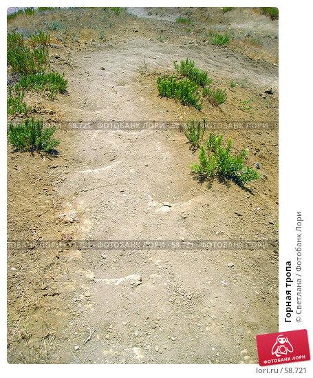 Горная тропа, фото № 58721, снято 5 июля 2007 г. (c) Светлана / Фотобанк Лори