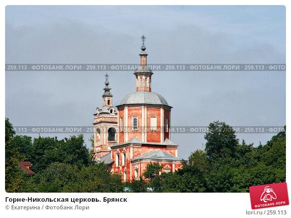 Горне-Никольская церковь. Брянск, фото № 259113, снято 4 августа 2006 г. (c) Екатерина / Фотобанк Лори