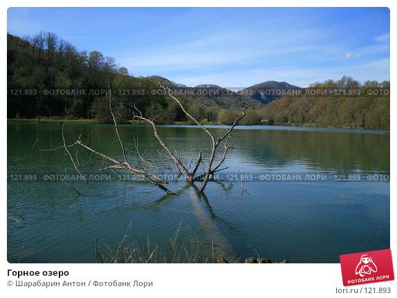 Горное озеро, фото № 121893, снято 21 апреля 2007 г. (c) Шарабарин Антон / Фотобанк Лори