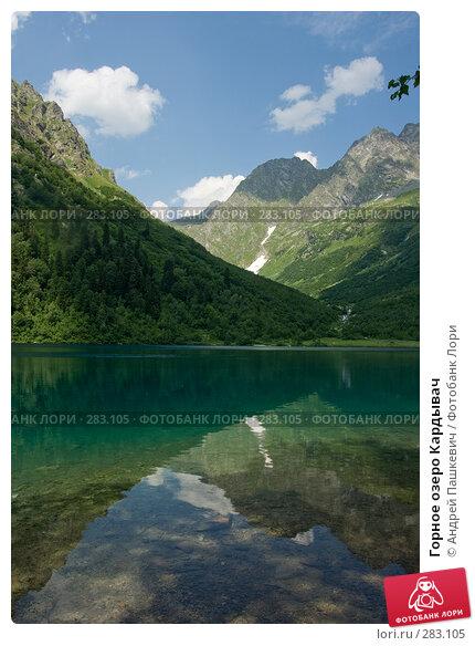 Горное озеро Кардывач, фото № 283105, снято 31 июля 2007 г. (c) Андрей Пашкевич / Фотобанк Лори