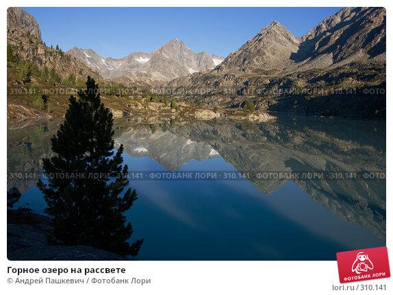 Горное озеро на рассвете, фото № 310141, снято 27 мая 2017 г. (c) Андрей Пашкевич / Фотобанк Лори