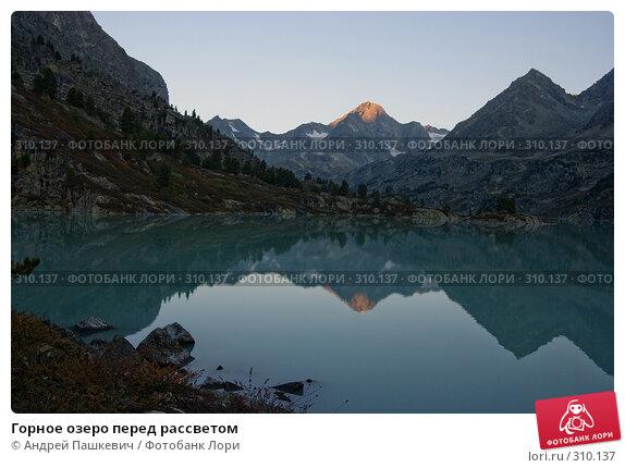 Горное озеро перед рассветом, фото № 310137, снято 23 января 2017 г. (c) Андрей Пашкевич / Фотобанк Лори