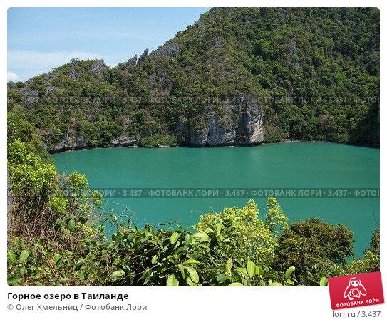 Горное озеро в Таиланде, фото № 3437, снято 14 мая 2005 г. (c) Олег Хмельниц / Фотобанк Лори