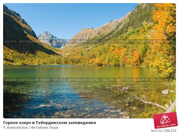 Горное озеро в Тебердинском заповеднике, фото № 326213, снято 29 сентября 2007 г. (c) Алексей Бок / Фотобанк Лори
