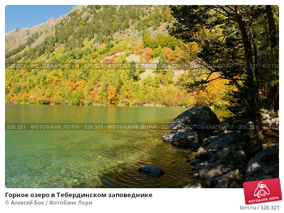 Горное озеро в Тебердинском заповеднике, фото № 326321, снято 29 сентября 2007 г. (c) Алексей Бок / Фотобанк Лори