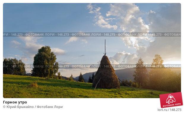 Горное утро, фото № 148273, снято 23 октября 2016 г. (c) Юрий Брыкайло / Фотобанк Лори
