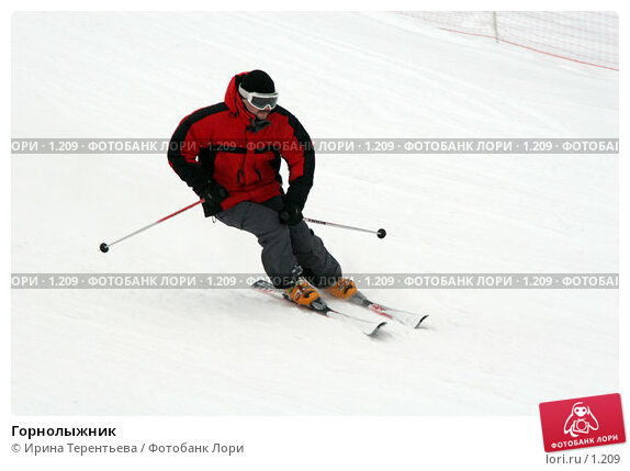 Горнолыжник, эксклюзивное фото № 1209, снято 22 февраля 2006 г. (c) Ирина Терентьева / Фотобанк Лори