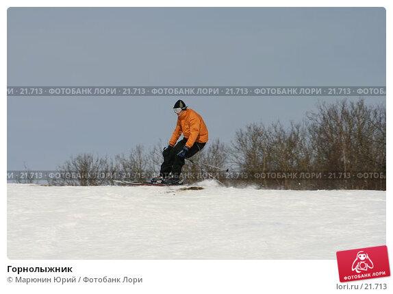 Горнолыжник, фото № 21713, снято 4 марта 2007 г. (c) Марюнин Юрий / Фотобанк Лори