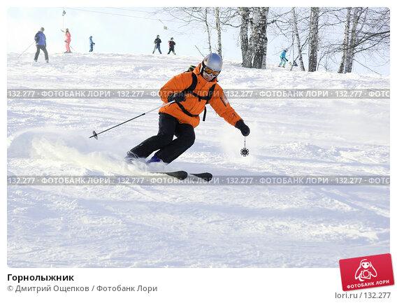 Горнолыжник, фото № 132277, снято 4 февраля 2007 г. (c) Дмитрий Ощепков / Фотобанк Лори