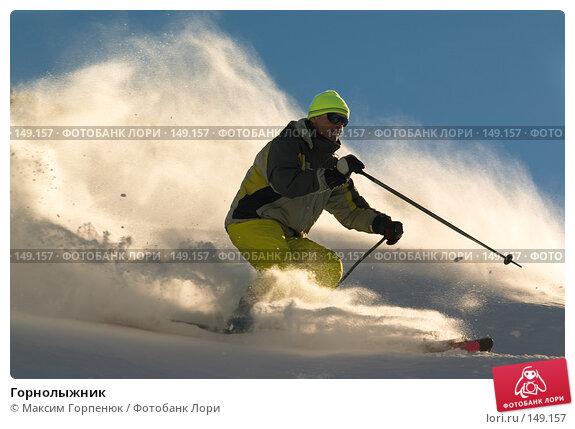 Горнолыжник, фото № 149157, снято 12 февраля 2007 г. (c) Максим Горпенюк / Фотобанк Лори
