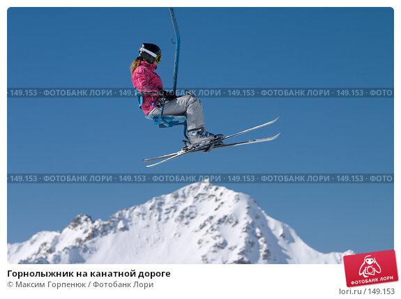 Горнолыжник на канатной дороге, фото № 149153, снято 10 февраля 2007 г. (c) Максим Горпенюк / Фотобанк Лори