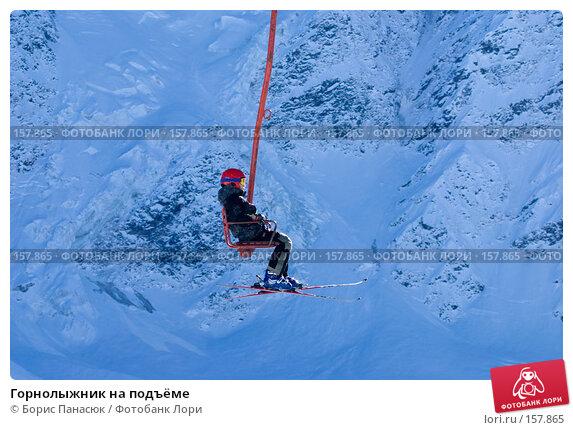 Горнолыжник на подъёме, фото № 157865, снято 15 декабря 2007 г. (c) Борис Панасюк / Фотобанк Лори
