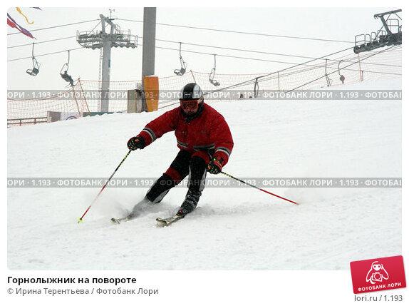 Горнолыжник на повороте, эксклюзивное фото № 1193, снято 22 февраля 2006 г. (c) Ирина Терентьева / Фотобанк Лори