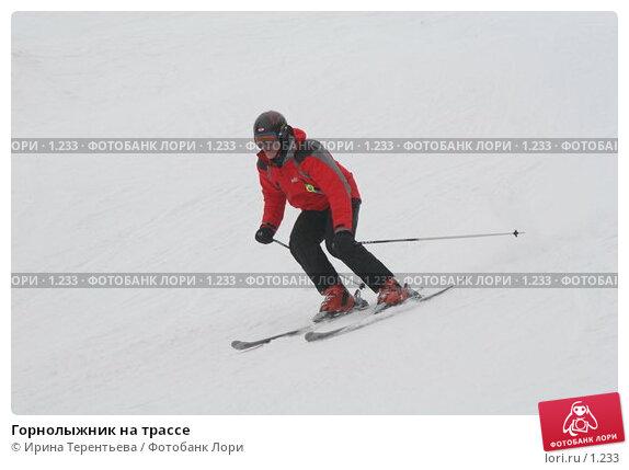 Горнолыжник на трассе, эксклюзивное фото № 1233, снято 22 февраля 2006 г. (c) Ирина Терентьева / Фотобанк Лори