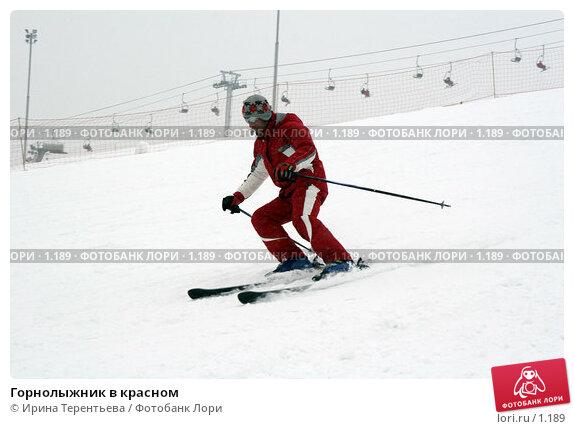 Горнолыжник в красном, эксклюзивное фото № 1189, снято 22 февраля 2006 г. (c) Ирина Терентьева / Фотобанк Лори