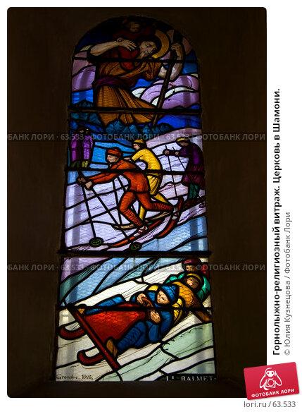 Горнолыжно-религиозный витраж. Церковь в Шамони., фото № 63533, снято 3 июня 2007 г. (c) Юлия Кузнецова / Фотобанк Лори