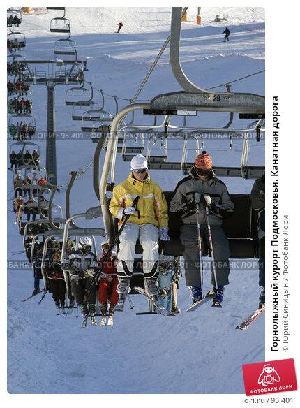 Горнолыжный курорт Подмосковья. Канатная дорога, фото № 95401, снято 12 февраля 2007 г. (c) Юрий Синицын / Фотобанк Лори
