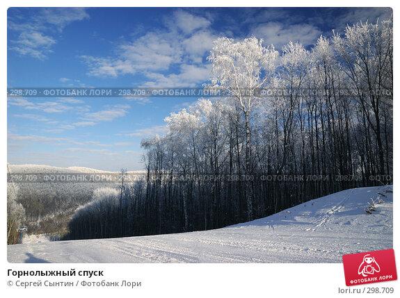 Горнолыжный спуск, фото № 298709, снято 20 января 2008 г. (c) Сергей Сынтин / Фотобанк Лори