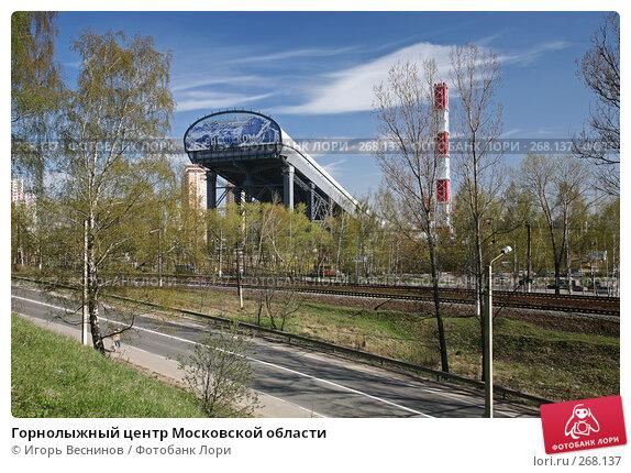 Горнолыжный центр Московской области, эксклюзивное фото № 268137, снято 24 апреля 2008 г. (c) Игорь Веснинов / Фотобанк Лори