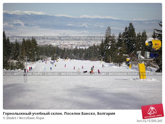Горнолыжный учебный склон. Поселок Банско, Болгария (2012 год). Редакционное фото, фотограф ZitsArt / Фотобанк Лори