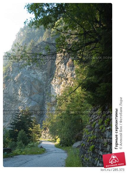 Горные серпантины, эксклюзивное фото № 285373, снято 17 июля 2007 г. (c) Алексей Бок / Фотобанк Лори
