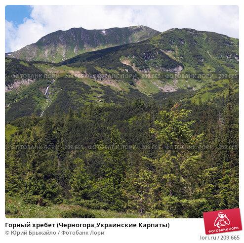 Горный хребет (Черногора,Украинские Карпаты), фото № 209665, снято 26 июля 2017 г. (c) Юрий Брыкайло / Фотобанк Лори